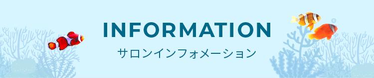 INFORMATION サロンインフォメーション