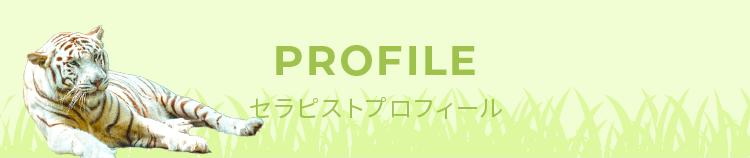 PROFILE セラピストプロフィール