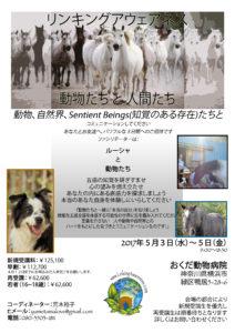 LAJ.Yokohama.May.2017.Translated.pg1 (1)
