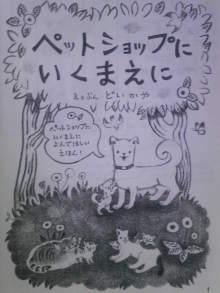 ☆LIVE LOVE LAUGH わんDERFULLY☆ ゆめたま・ホリスティックセラピーサロン